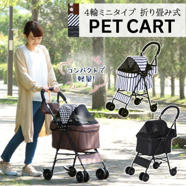 ペットカート 小型犬 コンパクト ペット カート ミニ 4輪 ペットキャリー ペット キャリー ブ…