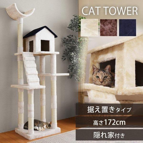 《 》キャットタワー据え置きおしゃれ猫タワータワーおうち付ねこ猫用品置き型小型もこもこ爪とぎ多頭飼いおしゃれおすすめ人気