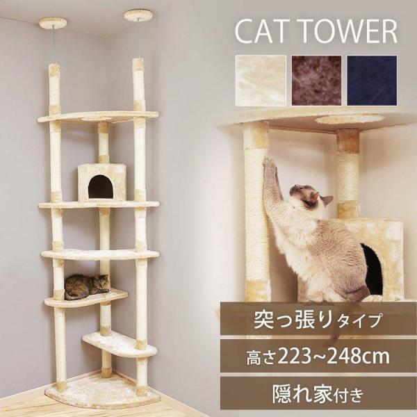 キャットタワー突っ張り突っ張り型ツイン猫用品猫タワー爪とぎ多頭飼い麻ひももこもこおしゃれおすすめ人気