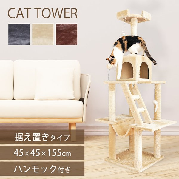 キャットタワー据え置きおしゃれ猫タワータワーハンモック付きねこ猫用品置き型小型もこもこ爪とぎ多頭飼いかわいいおすすめ人気据え置き