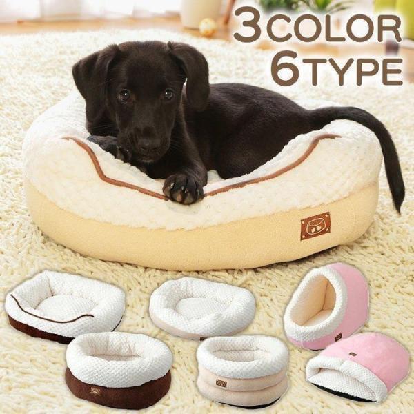  ペットベッド ドーム型 ベッド 犬 猫 ふわふわ かわいい おしゃれ 犬ベッド 猫ベッド 犬用ベッ…