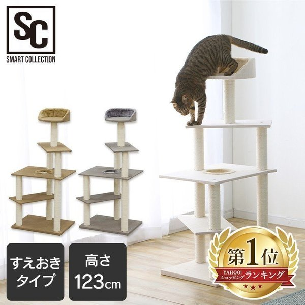 猫キャットタワー据え置き安定感おしゃれ小型キャットタワーハンモックファブルック生地多頭飼いおしゃれおすすめ人気CCCT-4355