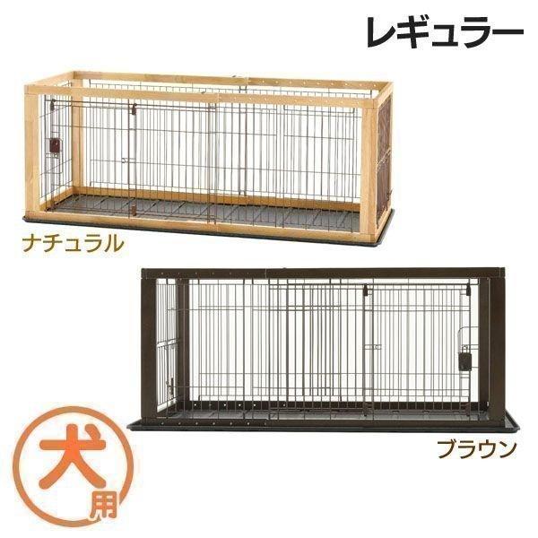 犬 ケージ ペットサークル 木製 木製ケージ 木製サークル ゲージ 室内 おしゃれ サークル リッチェル 木製スライドペットサークル レギュラー(EC)