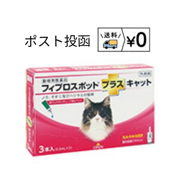 |送料無料 フィプロスポットプラスキャット 猫用 3本入