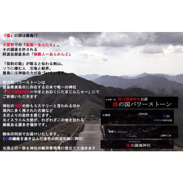 令和に開運・御利益の新パワースポット「倭大國魂神社ご祈祷パワーストーン」アメジスト|wanokuni-chair|21