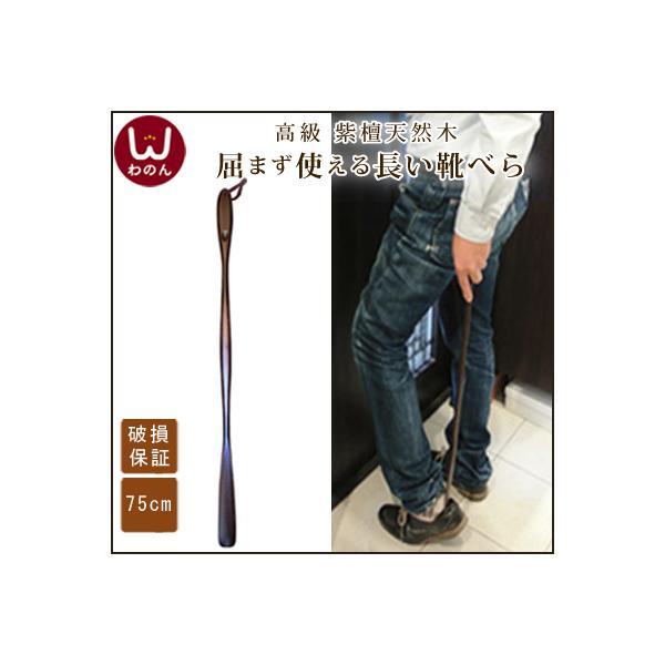 (靴べら 単品)靴べら ロング 木製 靴べらロングなので立ったまま靴が履ける重宝な便利グッズ。高級な紫檀 天然木を使用してるのでお洒落(おしゃれ)