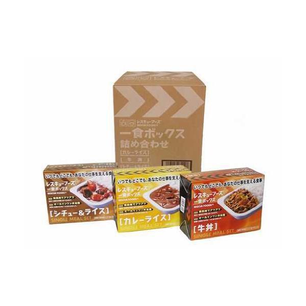 レスキューフーズ 1食ボックス 詰め合わせ(4セット入) ※カレーライス・牛丼・シチュー&ライスが各1個入った便利なセット(4セット入)
