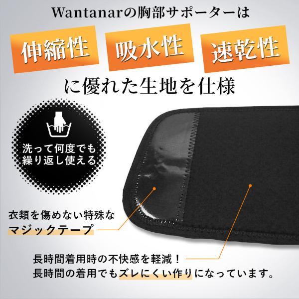バストバンド リブバンド 胸 サポーター 肋骨 骨折 胸部 固定 女性用 男性用|wantanarshop|02