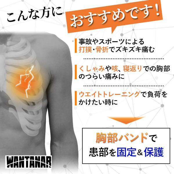 バストバンド リブバンド 胸 サポーター 肋骨 骨折 胸部 固定 女性用 男性用|wantanarshop|03
