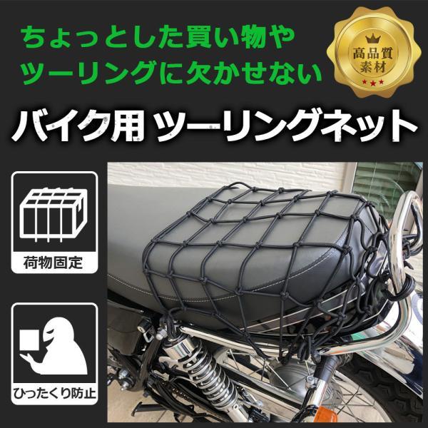 ツーリングネット カーゴネット バイクネット 30L ネット フック 40 ブラック L|wantanarshop|02