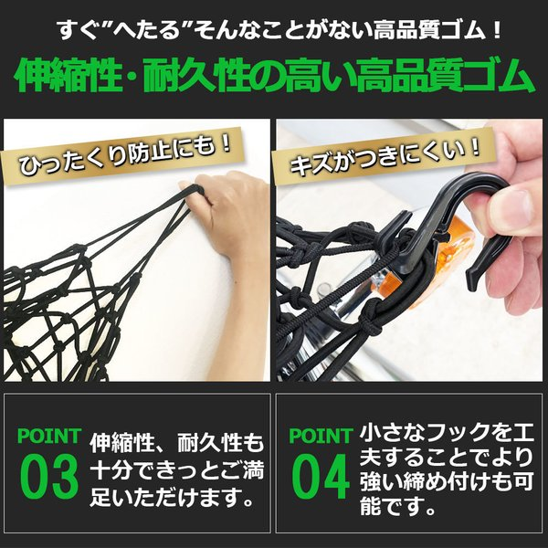 ツーリングネット カーゴネット バイクネット 30L ネット フック 40 ブラック L|wantanarshop|04