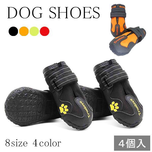 RoomClip商品情報 - 犬 靴 犬靴 犬の靴 シューズ ハード 防水 スポーツ 介護 足 怪我 シニア ケア 小型犬 中型犬
