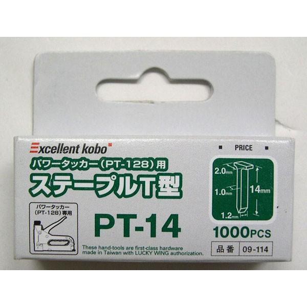 820466 パワータッカー ステープル T型 | タッカー ステープラー DIY 2000本 ガンタッカー ステープラ ホッチキス ホチキス