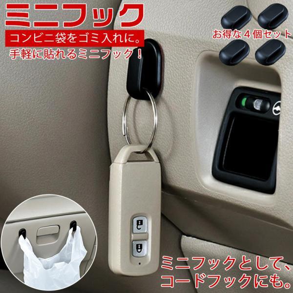 WA36  ミニフック   フック 4個 袋 ゴミ袋 ミニサイズ 鍵 コード 買い物袋 便利 便利グッズ 車 車載 車載用 車の鍵 家の鍵 キーケース
