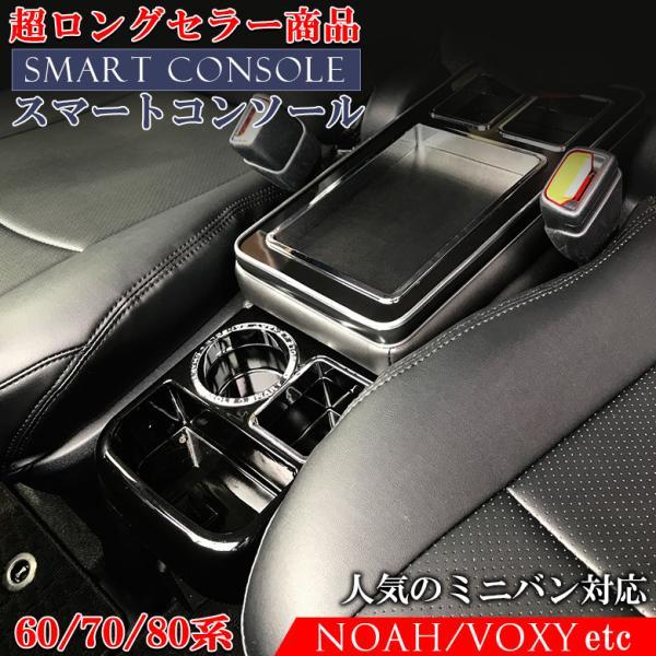 ヴォクシー コンソールボックス スマートコンソール トヨタ ヴォクシーコンソールボックス 後付け 80 VOXY 80系ノア ヴォクシー80 エスクァイア ノア 80系