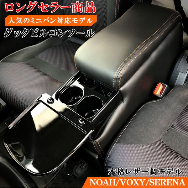 ヴォクシー コンソールボックス A-280 ダックビル コンソール ヴォクシーコンソールボックス 後付け 70系 60系 汎用 黒 VOXY ノア ヴォクシー70 ノア