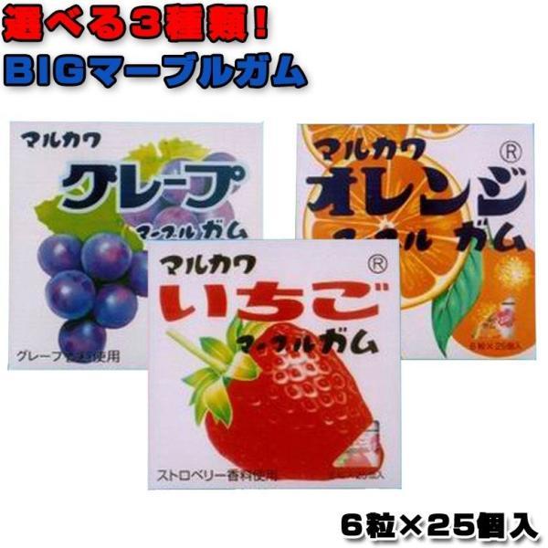 選べる3種 BIGマルカワマーブルガム1個セット オレンジ グレープ いちご