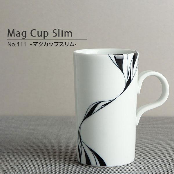 砥部焼 おしゃれ 【マグカップ スリム】 コーヒーカップ モダン 白黒 窯元 和将窯 Washo-111|wapal
