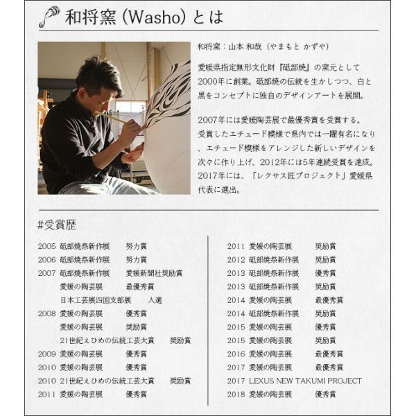 砥部焼 おしゃれ 【マグカップ スリム】 コーヒーカップ モダン 白黒 窯元 和将窯 Washo-111|wapal|02