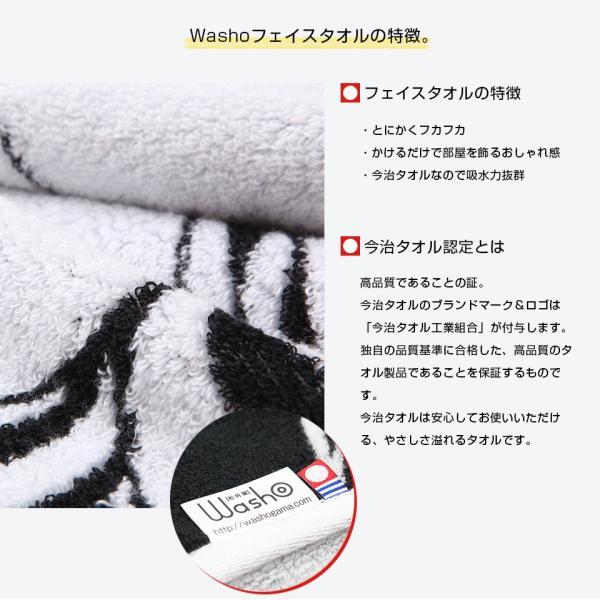 [メール便送料無料] 今治スポーツタオル 【Washo フェイスタオル】 デザインタオル おしゃれ 砥部焼デザイン PAF-01 wapal 05