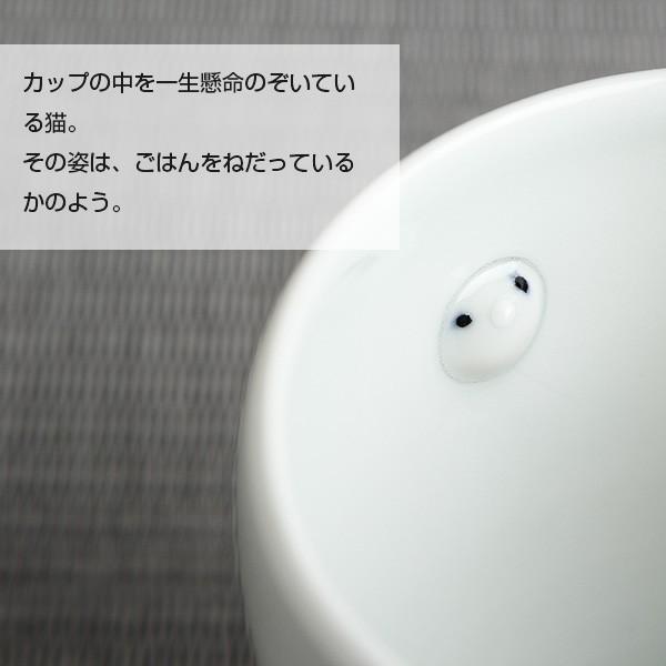 猫のカップ 砥部焼 おしゃれ 【猫のかくれんぼ】 フリーカップ 受賞作品 窯元 和将窯 Washo-w4|wapal|07