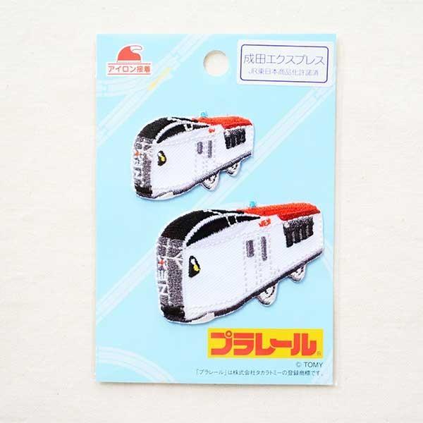 鉄道/電車 トレインワッペン 成田エクスプレス(2枚組) PR450-60765|wappenstore|04