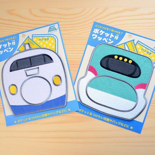 鉄道/電車 ポケット付トレインワッペン(N700系新幹線) XP1000-XP11|wappenstore|05
