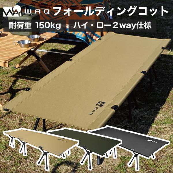 【1年保証】WAQ 2way フォールディングコット WAQ-COT01 折りたたみコット  折りたたみ 軽量 コンパクト アウトドアの画像