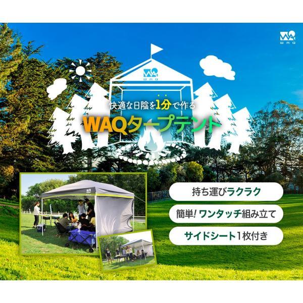 タープテント 3m ワンタッチ タープ テント 大型 キャスター付きケース サイドシート WAQ|waqoutdoor|02