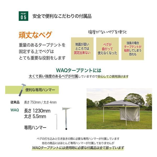 タープテント 3m ワンタッチ タープ テント 大型 キャスター付きケース サイドシート WAQ|waqoutdoor|12