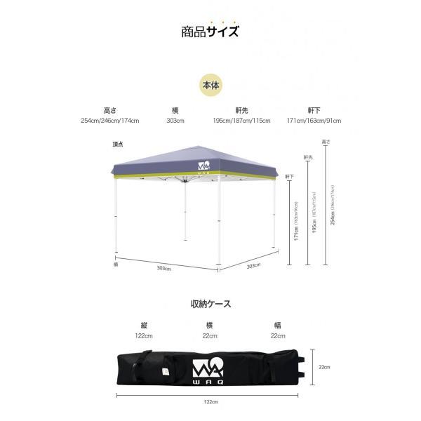 タープテント 3m ワンタッチ タープ テント 大型 キャスター付きケース サイドシート WAQ|waqoutdoor|14