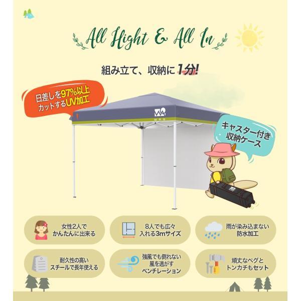 タープテント 3m ワンタッチ タープ テント 大型 キャスター付きケース サイドシート WAQ|waqoutdoor|03