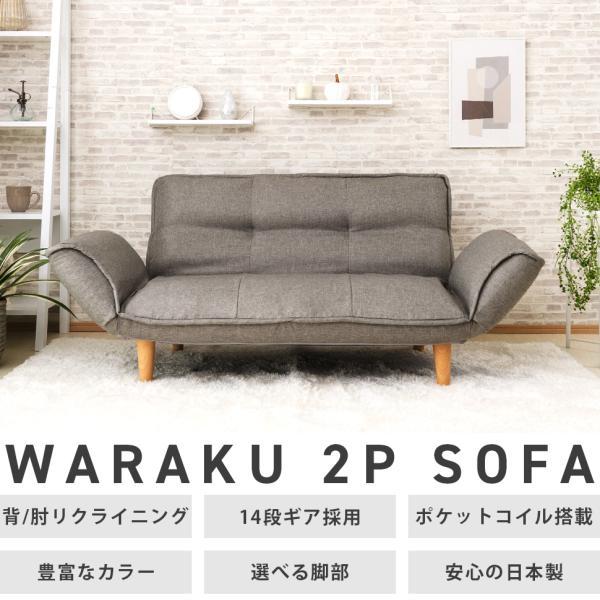ソファ ソファー 2人掛け 二人掛け おしゃれ 一人暮らし 北欧 A01リクライニングソファ ローソファー 日本製 KAN ラブ ポケットコイルソファベッド  新生活 2020|waraku-neiro|20