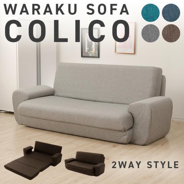 ソファ ソファー ソファーベッド ベッド COLICO 一人暮らし リクライニング おしゃれ 二人掛け 2P 3way ソファー ソファ sofa ワンルームに 新生活 2020 waraku-neiro