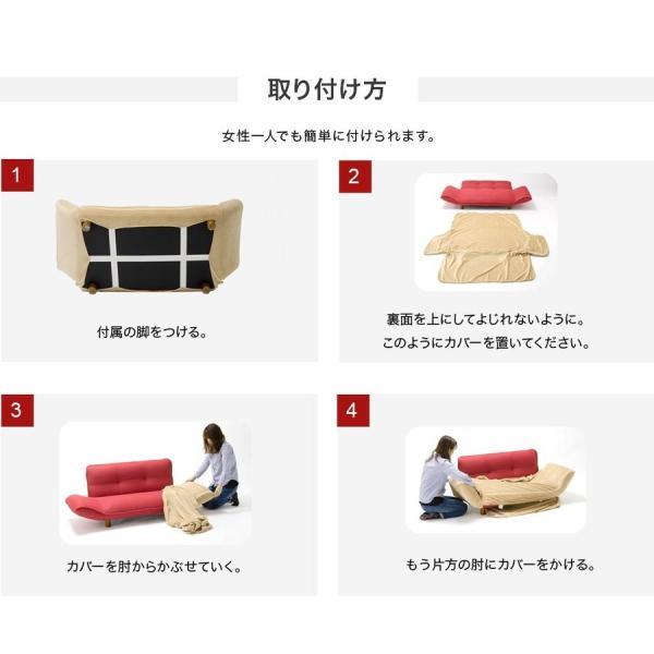 同時購入用 ソファ カバー ソファーカバー A01用 おしゃれ 和楽カウチソファ2P・専用カバー ソファ本体と同時購入 waraku-neiro 12