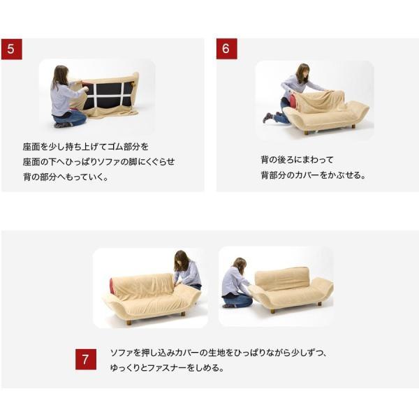 同時購入用 ソファ カバー ソファーカバー A01用 おしゃれ 和楽カウチソファ2P・専用カバー ソファ本体と同時購入 waraku-neiro 13