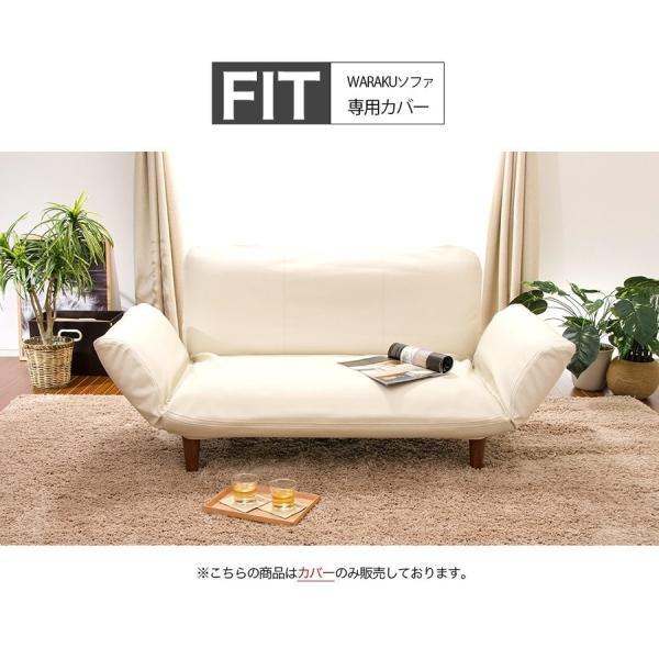 同時購入用 ソファ カバー ソファーカバー A01用 おしゃれ 和楽カウチソファ2P・専用カバー ソファ本体と同時購入 waraku-neiro 14