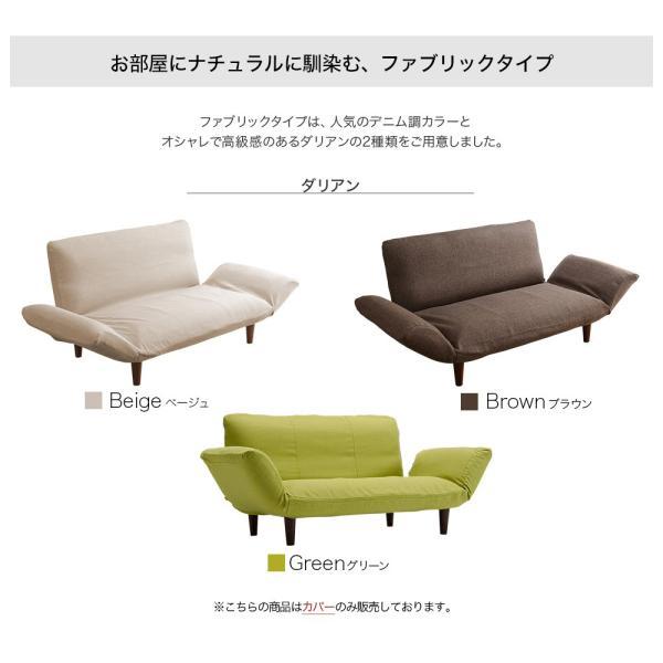 同時購入用 ソファ カバー ソファーカバー A01用 おしゃれ 和楽カウチソファ2P・専用カバー ソファ本体と同時購入 waraku-neiro 07