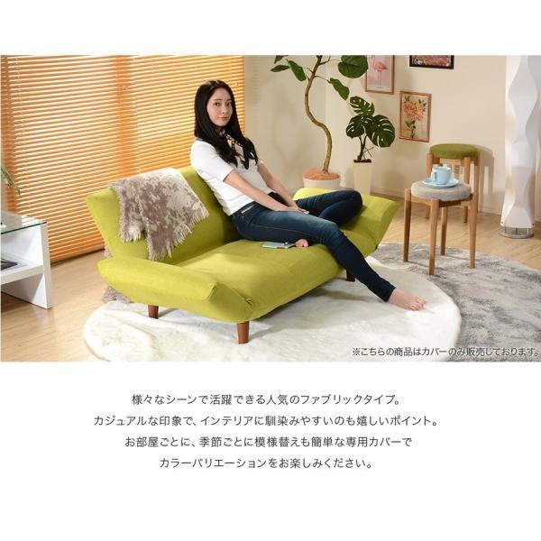 同時購入用 ソファ カバー ソファーカバー A01用 おしゃれ 和楽カウチソファ2P・専用カバー ソファ本体と同時購入 waraku-neiro 10