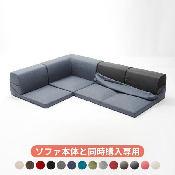 【本体と同時購入】3点ローソファセット IMONIA「和楽のIMONIA」専用カバー 選べる8色 洗濯OK! こたつ ソファ 囲い 囲む|waraku-neiro