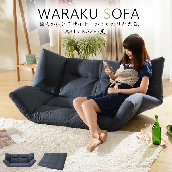 ソファ ソファー  一人暮らし おしゃれ 二人掛け 2P リクライニング ローソファ 和楽の雲シリーズ 日本製 二人掛け「和楽の風」フロアソファ  新生活 2020|waraku-neiro