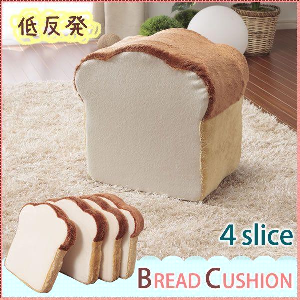 座布団 クッション オットマン 食パン かわいい おしゃれ !食パン座椅子シリーズ低反発!「食パン形クッション4枚切り」トーストタイプも。|waraku-neiro