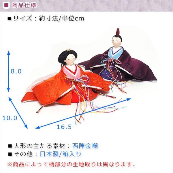 雛人形 ひな人形「西陣金襴極上清音雛 親王飾り」rh156s コンパクト お雛様 リュウコドウ|wasai-kobo|07