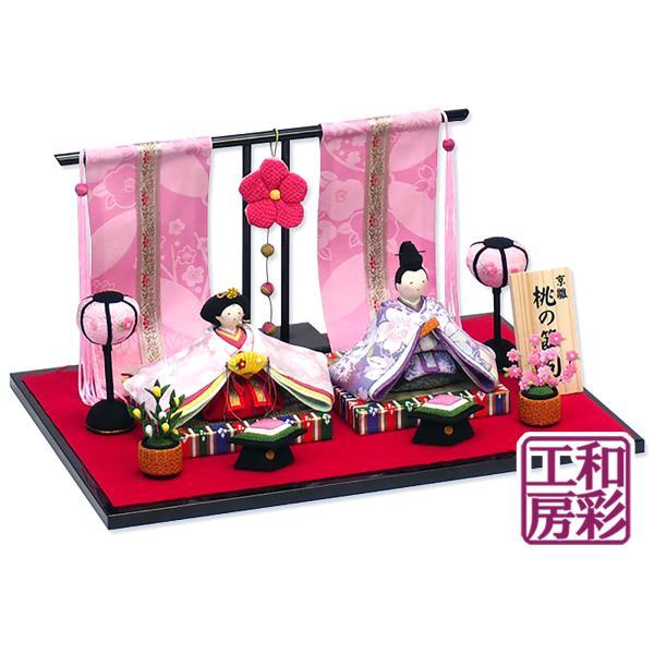 雛人形 ひな人形「 桃花几帳 花雅雛 親王飾り」rh162s コンパクト お雛様|wasai-kobo