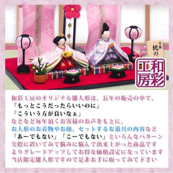 雛人形 ひな人形「 桃花几帳 花雅雛 親王飾り」rh162s コンパクト お雛様|wasai-kobo|02