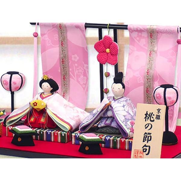 雛人形 ひな人形「 桃花几帳 花雅雛 親王飾り」rh162s コンパクト お雛様|wasai-kobo|04