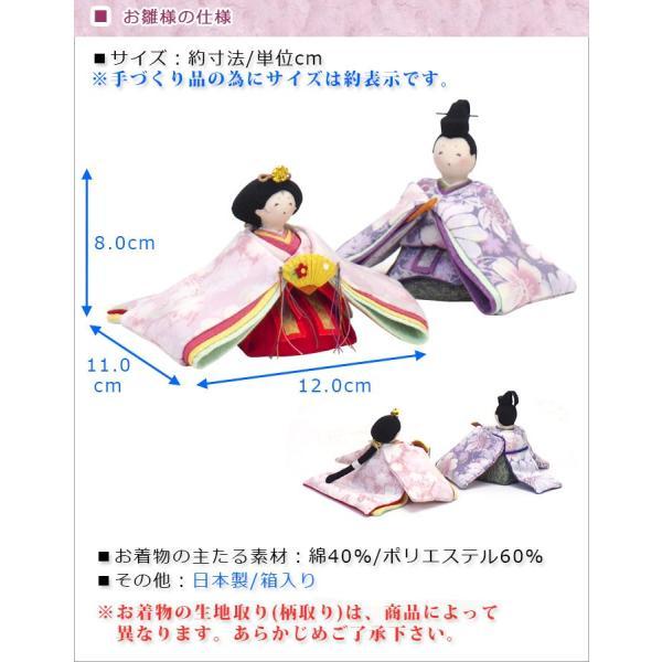 雛人形 ひな人形「 桃花几帳 花雅雛 親王飾り」rh162s コンパクト お雛様|wasai-kobo|06