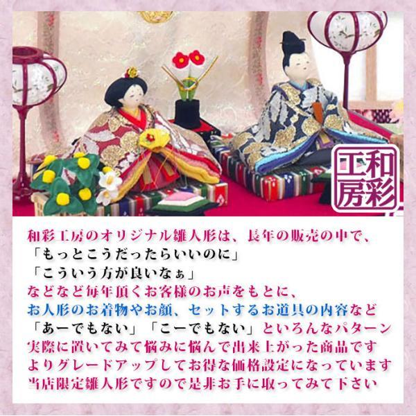 雛人形 ひな人形「麗寿彩り座り雛 親王飾り」rh192s コンパクト お雛様 リュウコドウ【和彩工房 限定オリジナル仕様】|wasai-kobo|02