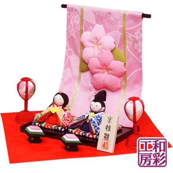 雛人形 ひな人形「花几帳 ちりめんわらべ雛 親王飾り」rh271s コンパクト リュウコドウ|wasai-kobo