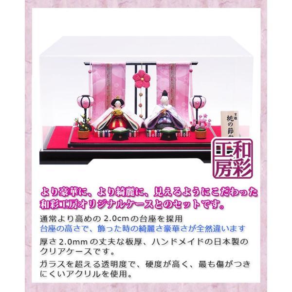 雛人形ケース飾り「桃花几帳 花雅雛 親王飾り」rhk162s|wasai-kobo|02